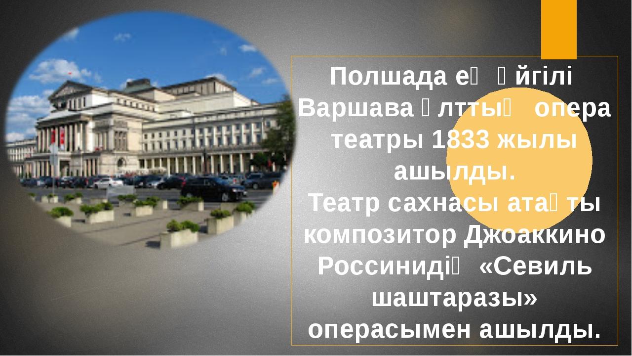 Полшада ең әйгілі Варшава ұлттық опера театры 1833 жылы ашылды. Театр сахнасы...