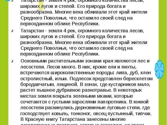 Татарстан - земля 4 рек, огромного количества лесов, широких лугов и степей....