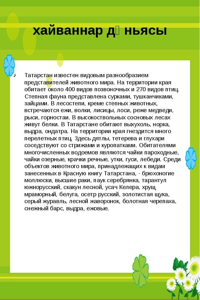 хайваннар дөньясы Татарстан известен видовым разнообразием представителей жив...
