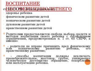 ВОСПИТАНИЕ НЕСОВЕРШЕННОЛЕТНЕГО ст. 63 СК РФ - Забота родителей о: здоровье ре