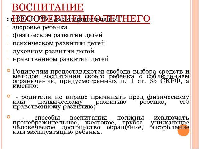ВОСПИТАНИЕ НЕСОВЕРШЕННОЛЕТНЕГО ст. 63 СК РФ - Забота родителей о: здоровье ре...