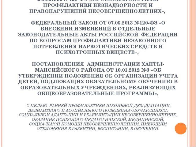 ФЕДЕРАЛЬНЫЙ ЗАКОН РОССИЙСКОЙ ФЕДЕРАЦИИ ОТ 24.06.1999 №120-ФЗ «ОБ ОСНОВАХ СИС...