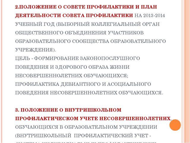 2.ПОЛОЖЕНИЕ О СОВЕТЕ ПРОФИЛАКТИКИ И ПЛАН ДЕЯТЕЛЬНОСТИ СОВЕТА ПРОФИЛАКТИКИ НА...