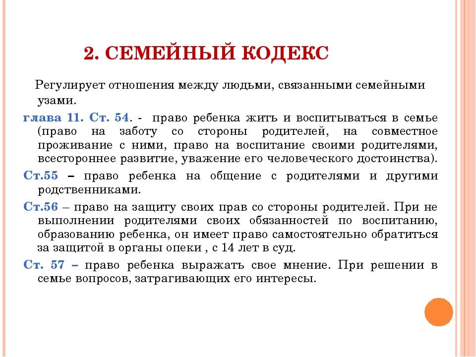 2. СЕМЕЙНЫЙ КОДЕКС Регулирует отношения между людьми, связанными семейными уз...