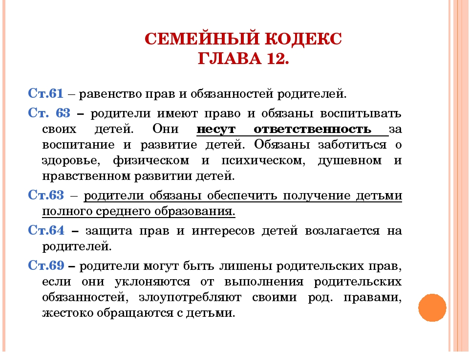 семейный кодекс глава 12