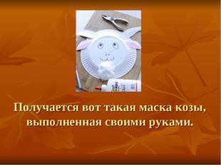 Получается вот такая маска козы, выполненная своими руками.