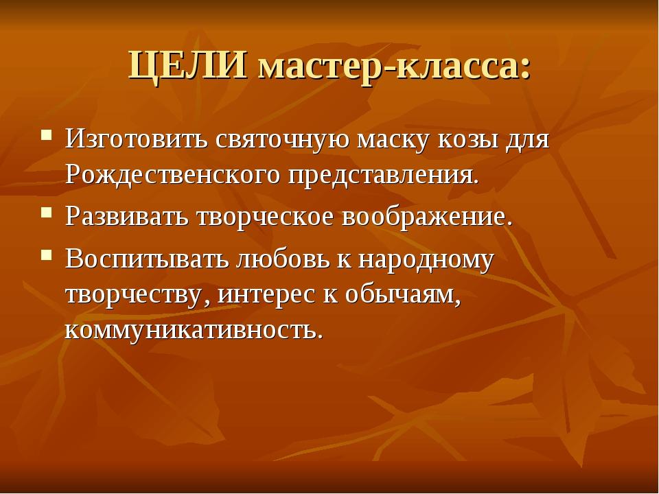 ЦЕЛИ мастер-класса: Изготовить святочную маску козы для Рождественского предс...