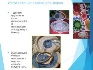 Изготовление стойки для шаров. 1.Делаем пружину из куска проволоки 3,5 м. при
