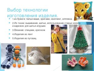 Выбор технологии изготовления изделия. 1.из бумаги: папье-маше, оригами, квил