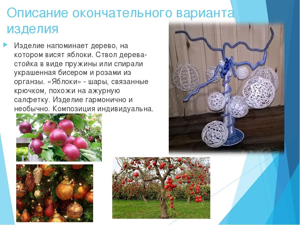 Описание окончательного варианта изделия Изделие напоминает дерево, на которо...