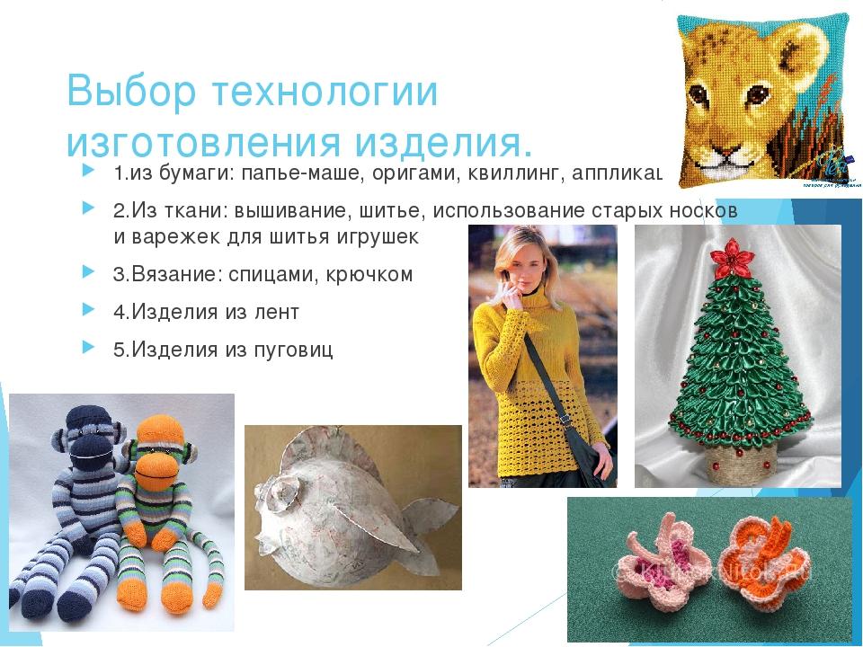 Выбор технологии изготовления изделия. 1.из бумаги: папье-маше, оригами, квил...