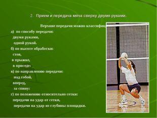 2. Прием и передача мяча сверху двумя руками. Верхние передачи можно классифи