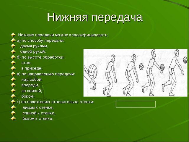 Нижняя передача Нижние передачи можно классифицировать: а) по способу передач...