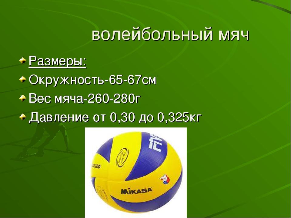 волейбольный мяч Размеры: Окружность-65-67см Вес мяча-260-280г Давление от 0...