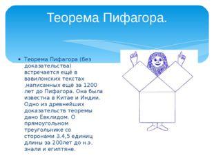 Теорема Пифагора. Теорема Пифагора (без доказательства) встречается ещё в вав