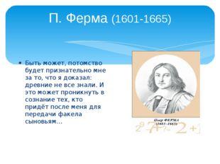 П. Ферма (1601-1665) Быть может, потомство будет признательно мне за то, что