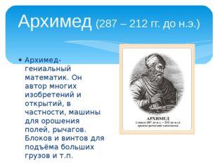 Архимед (287 – 212 гг. до н.э.) Архимед-гениальный математик. Он автор многих