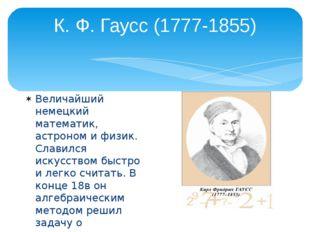 К. Ф. Гаусс (1777-1855) Величайший немецкий математик, астроном и физик. Слав