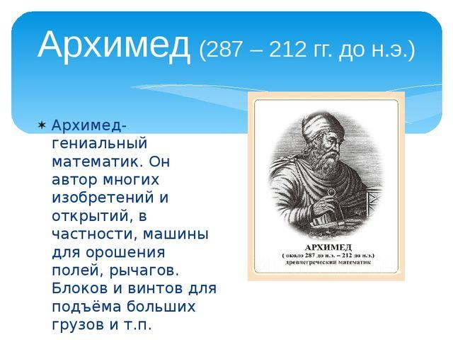 Архимед (287 – 212 гг. до н.э.) Архимед-гениальный математик. Он автор многих...