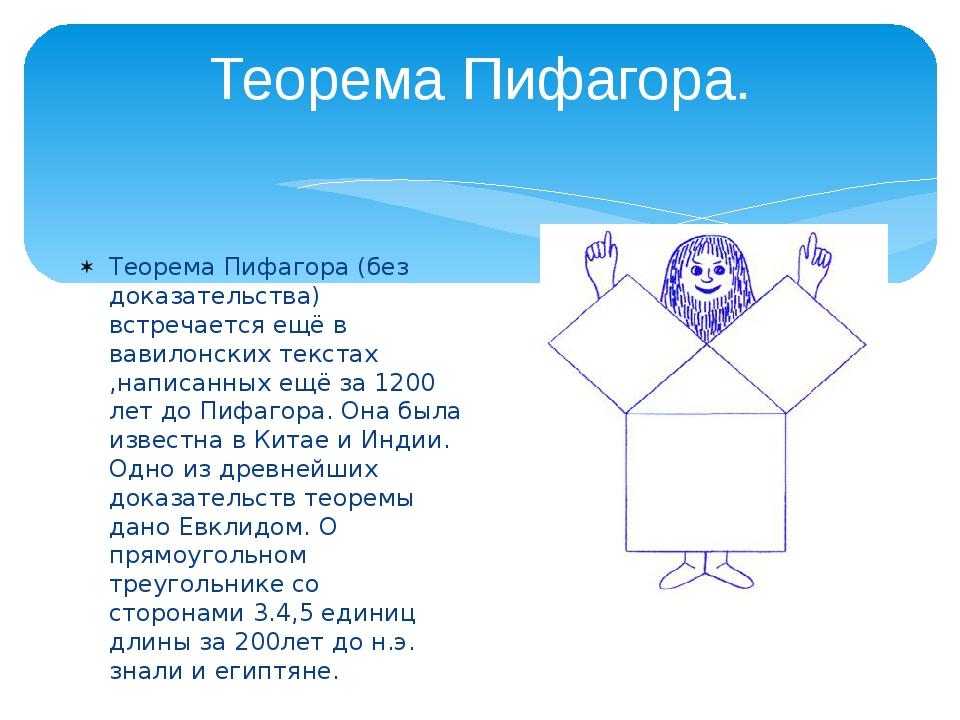 Теорема Пифагора. Теорема Пифагора (без доказательства) встречается ещё в вав...