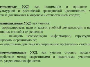 Личностные УУД, как понимание и принятие основ общекультурной и российской гр