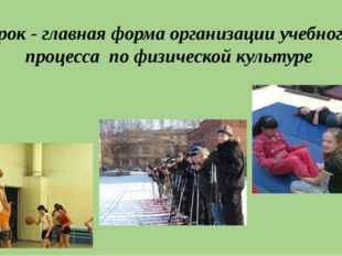 Урок - главная форма организации учебного процесса по физической культуре 5 с