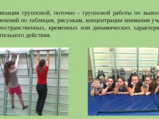 организация групповой, поточно - групповой работы по выполнению упражнений по