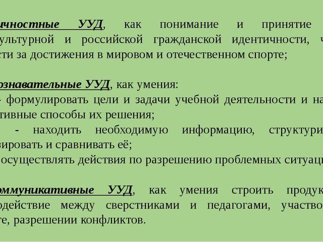 Личностные УУД, как понимание и принятие основ общекультурной и российской гр...