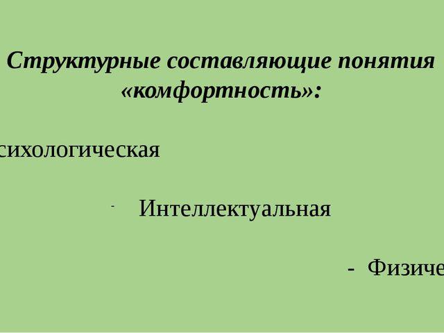 Структурные составляющие понятия «комфортность»: Психологическая Интеллектуал...