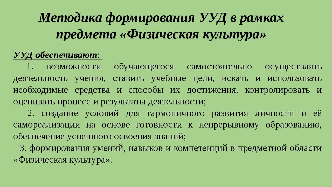 Методика формирования УУД в рамках предмета «Физическая культура» УУД обеспеч...