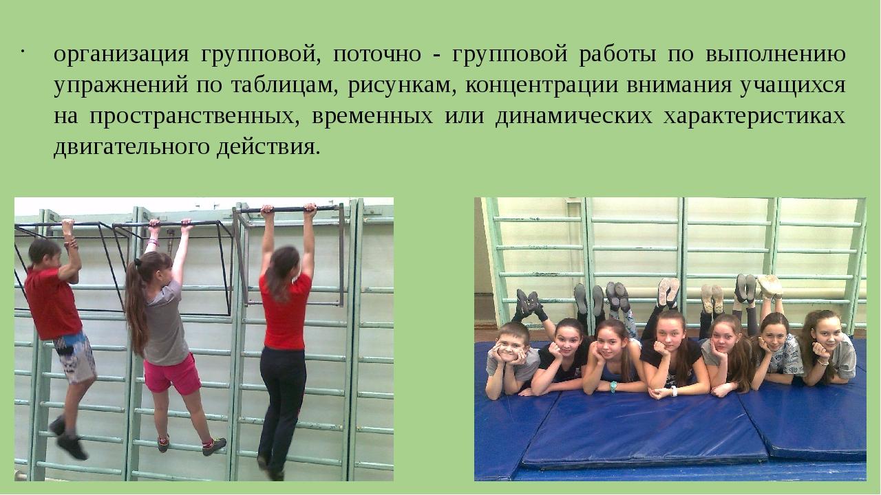 организация групповой, поточно - групповой работы по выполнению упражнений по...