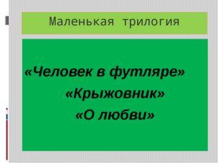 Маленькая трилогия «Человек в футляре» «Крыжовник» «О любви»