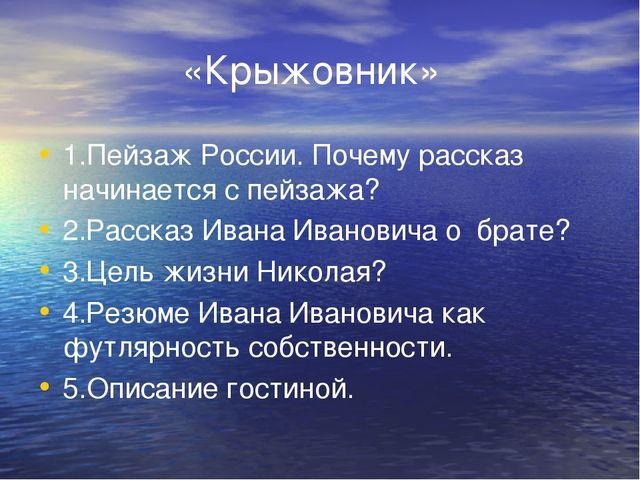 «Крыжовник» 1.Пейзаж России. Почему рассказ начинается с пейзажа? 2.Рассказ И...