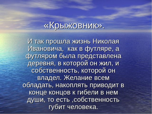 «Крыжовник». И так прошла жизнь Николая Ивановича, как в футляре, а футляром...