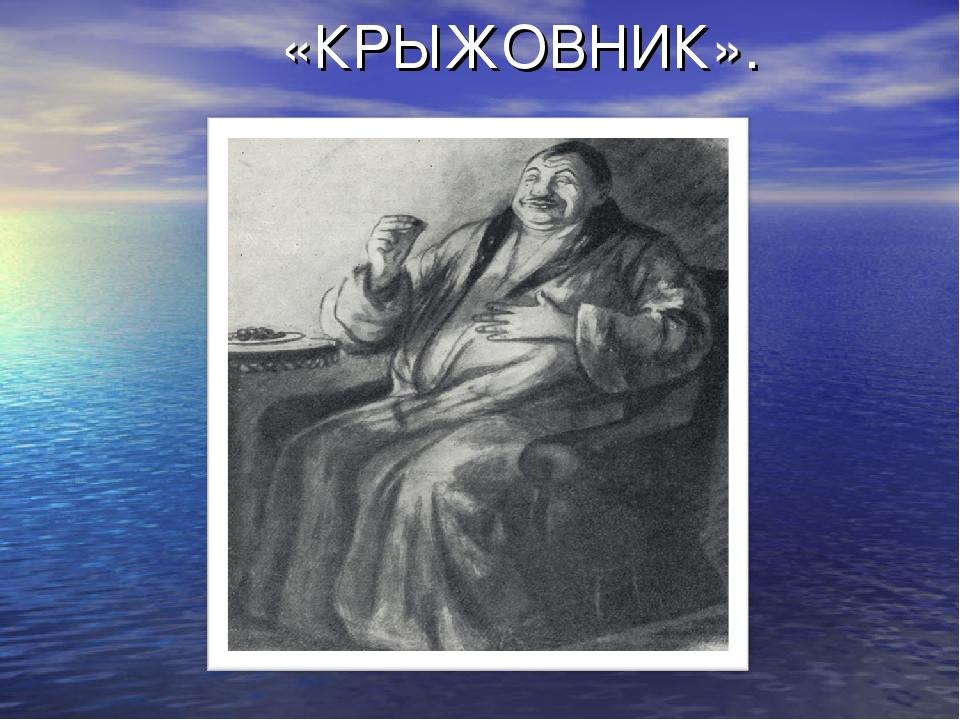 «КРЫЖОВНИК».