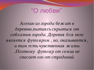 """""""О любви"""" Алехин из города бежит в деревню,пытаясь скрыться от соблазнов горо"""