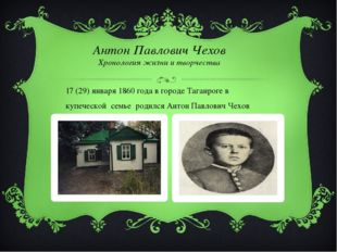 Антон Павлович Чехов Хронология жизни и творчества 17 (29) января 1860 года в