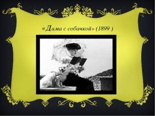 «Дама с собачкой» (1899 )