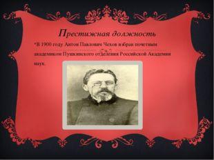 Престижная должность В 1900 году Антон Павлович Чехов избран почетным академи