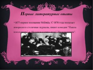 Первые литературные опыты 1877-первое посещение Москвы. С 1878 года посылает