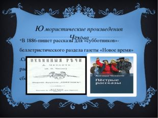 Юмористические произведения Чехова В 1886-пишет рассказы для «субботников»-бе