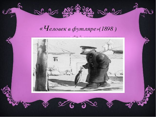 «Человек в футляре»(1898 )