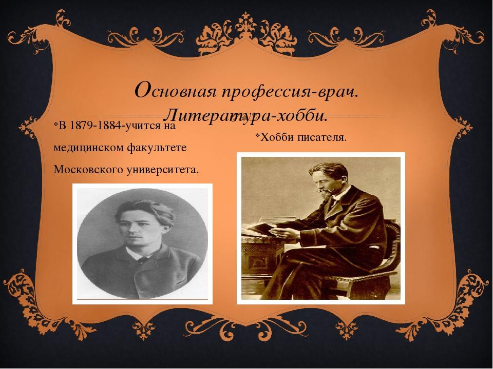 В 1879-1884-учится на медицинском факультете Московского университета. Основн...