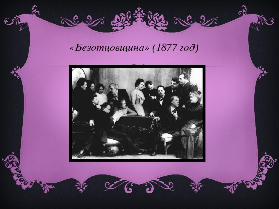 «Безотцовщина» (1877 год)