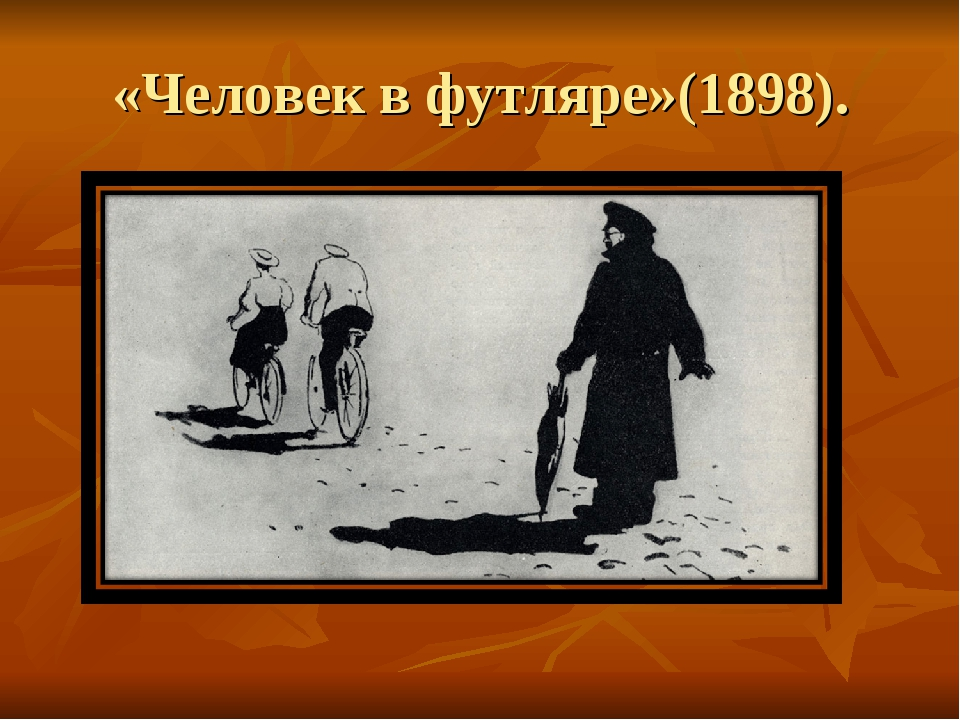 «Человек в футляре»(1898).