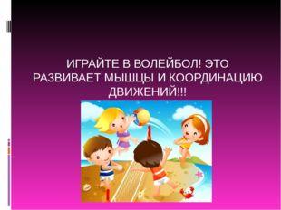 ИГРАЙТЕ В ВОЛЕЙБОЛ! ЭТО РАЗВИВАЕТ МЫШЦЫ И КООРДИНАЦИЮ ДВИЖЕНИЙ!!!