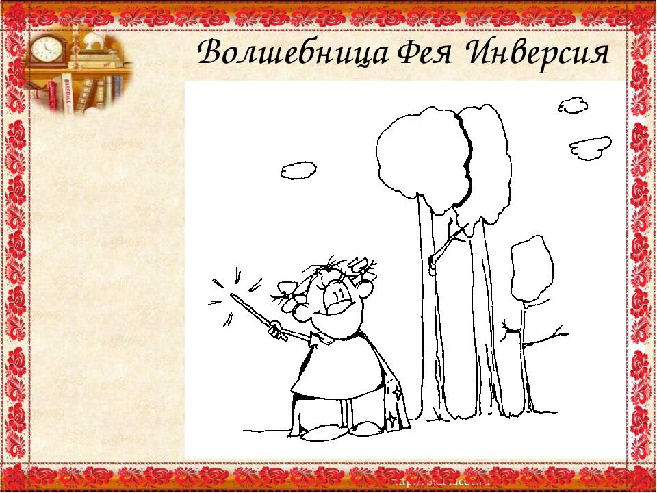 Волшебница Фея Инверсия