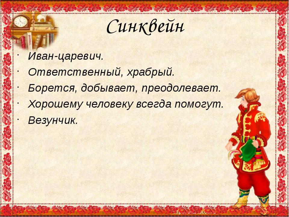 Синквейн Иван-царевич. Ответственный, храбрый. Борется, добывает, преодолевае...