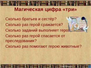 Магическая цифра «три» Сколько братьев и сестёр? Сколько раз герой сражается?