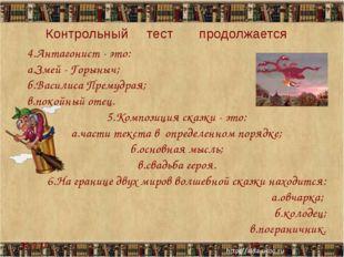 4.Антагонист - это: а.Змей - Горыныч; б.Василиса Премудрая; в.покойный отец.
